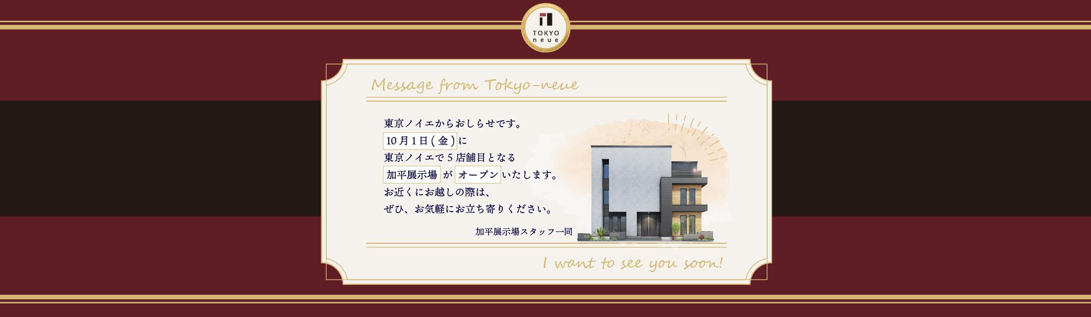 東京ノイエ_加平展示場オープンのお知らせ