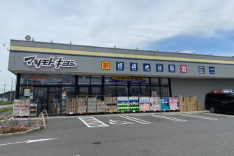 マツモトキヨシ流山南店