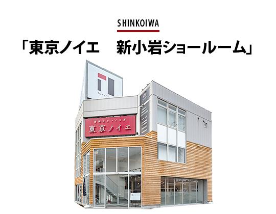 東京ノイエ 新小岩ショールーム