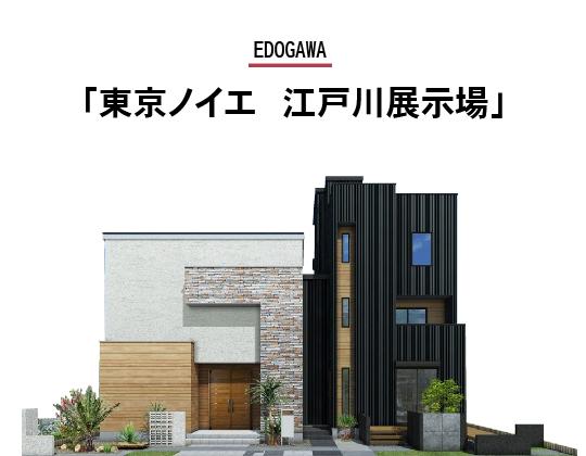 noie-edogawa