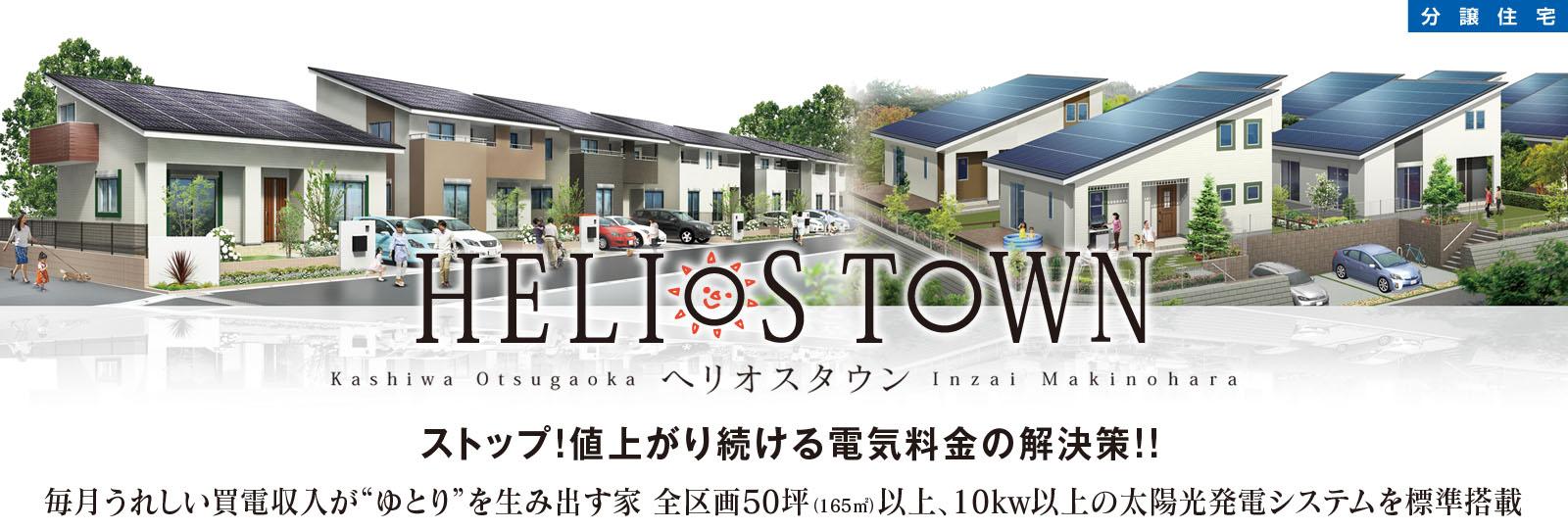 """Helios Town ヘリオスタウン ストップ!値上がり続ける電気料金の解決策!!毎月うれしい買電収入が""""ゆとり""""を生み出す家 全区画50坪(165㎡)以上、10kw以上の太陽光発電システムを標準搭載"""