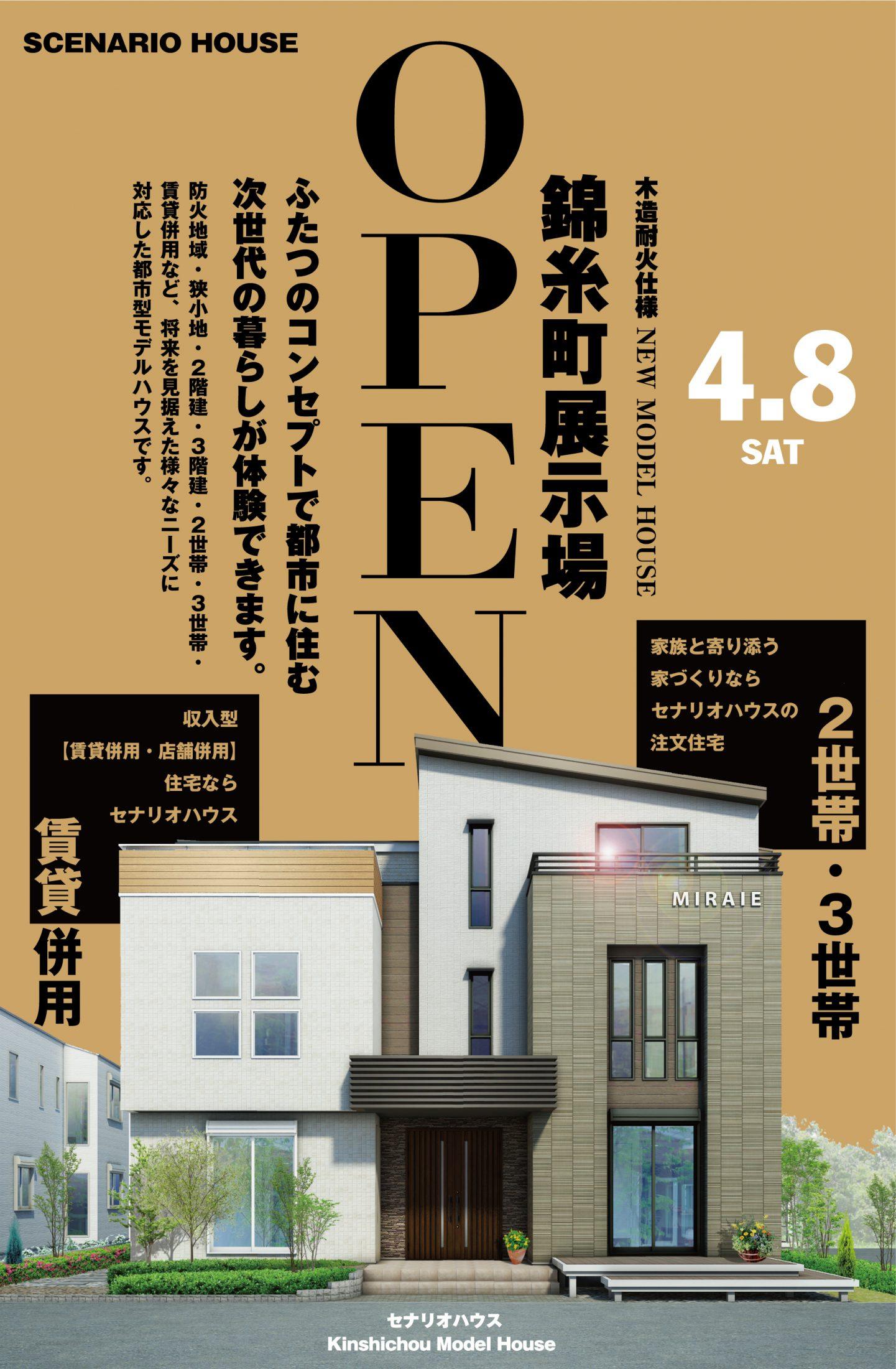錦糸町OPEN告知校了20170309
