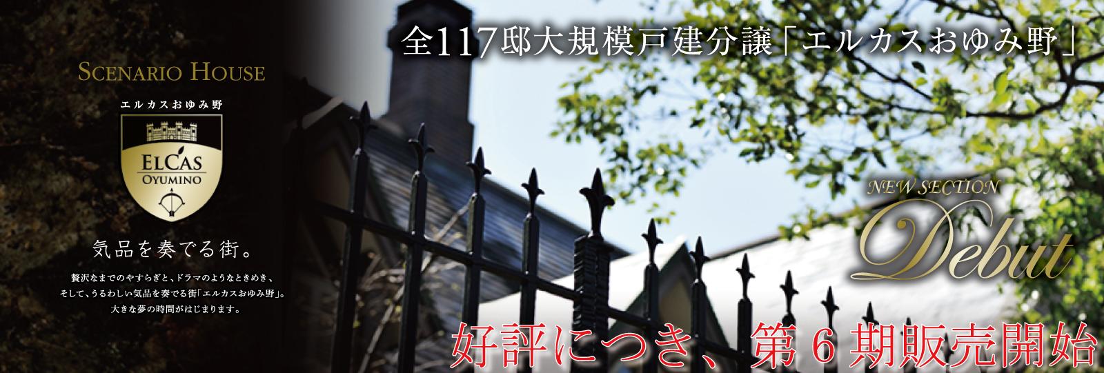 全117邸大規模戸建分譲「エルカスおゆみ野」誕生。