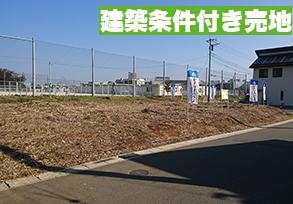 セナリオステージ おおたかの森31(流山おおたかの森展示場)