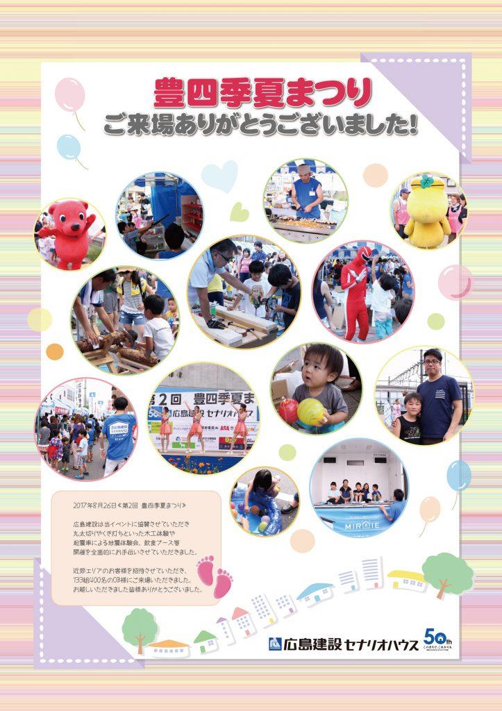 HP用_豊四季夏まつりポスターA1