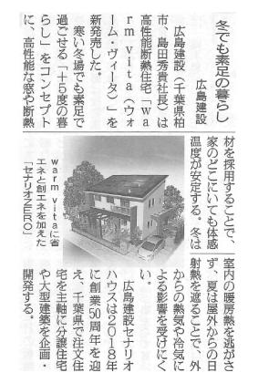 1221日刊木材新聞