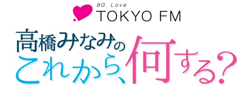 【TOKYO FM】高橋みなみのこれから、何する?