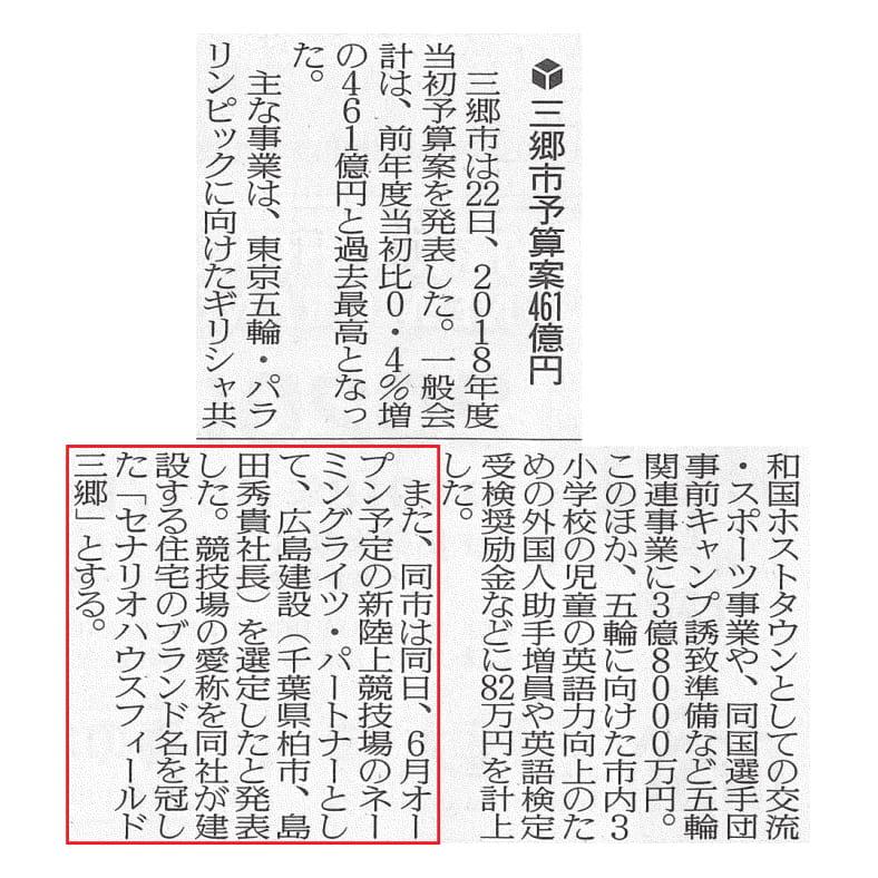 0223読売新聞-1