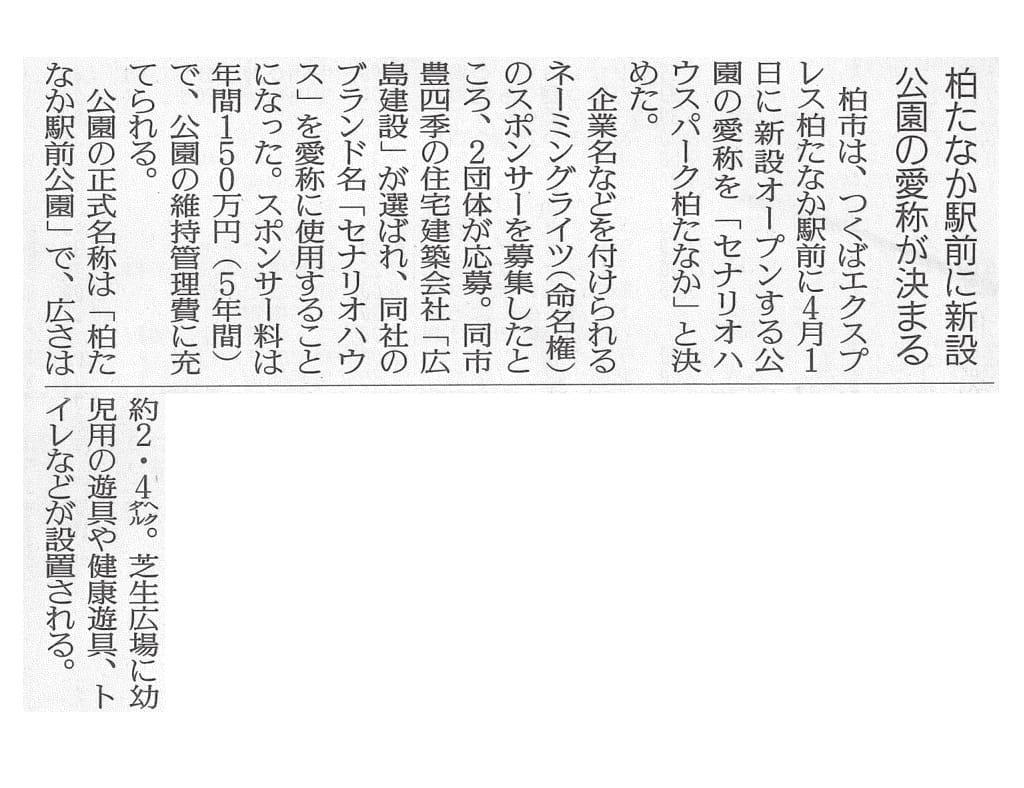 0313.読売新聞-1