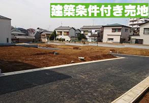 セナリオステージ 六実2(松戸展示場)