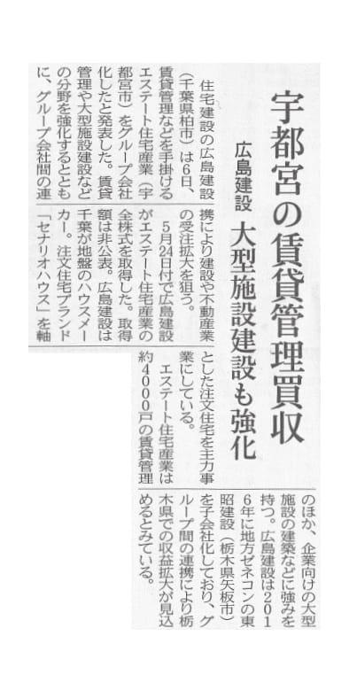 0607日経新聞-1