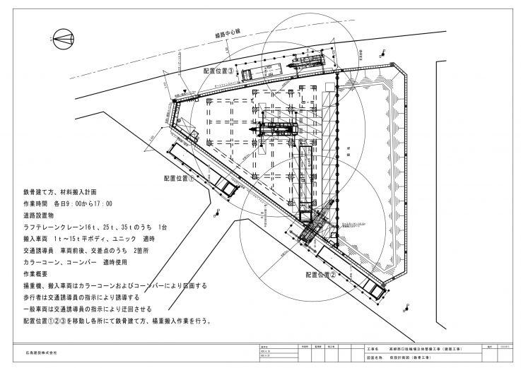 新入社員のSです。第七回目の更新となる今回は、「鉄骨の建て方」までのおさらいについて書かせていただきます。鉄骨建て方は「どこに重機を設置すると効率よく作業ができるか」、「近隣の施設や近隣住民、通行人や通行車両への配慮」を考えることからスタート。そして、その計画を書類にまとめ官公署へ提出し、近隣施設へあいさつに伺ったり、ご迷惑を掛けない為に近隣にお住まいの皆様への周知に努めます。現場の整備は、↑の仮設計画図に基づいて行われます。そうすると。。。