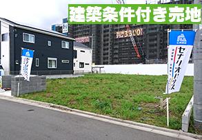 ≪第2期≫セナリオステージ おおたかの森24(おおたかの森展示場)