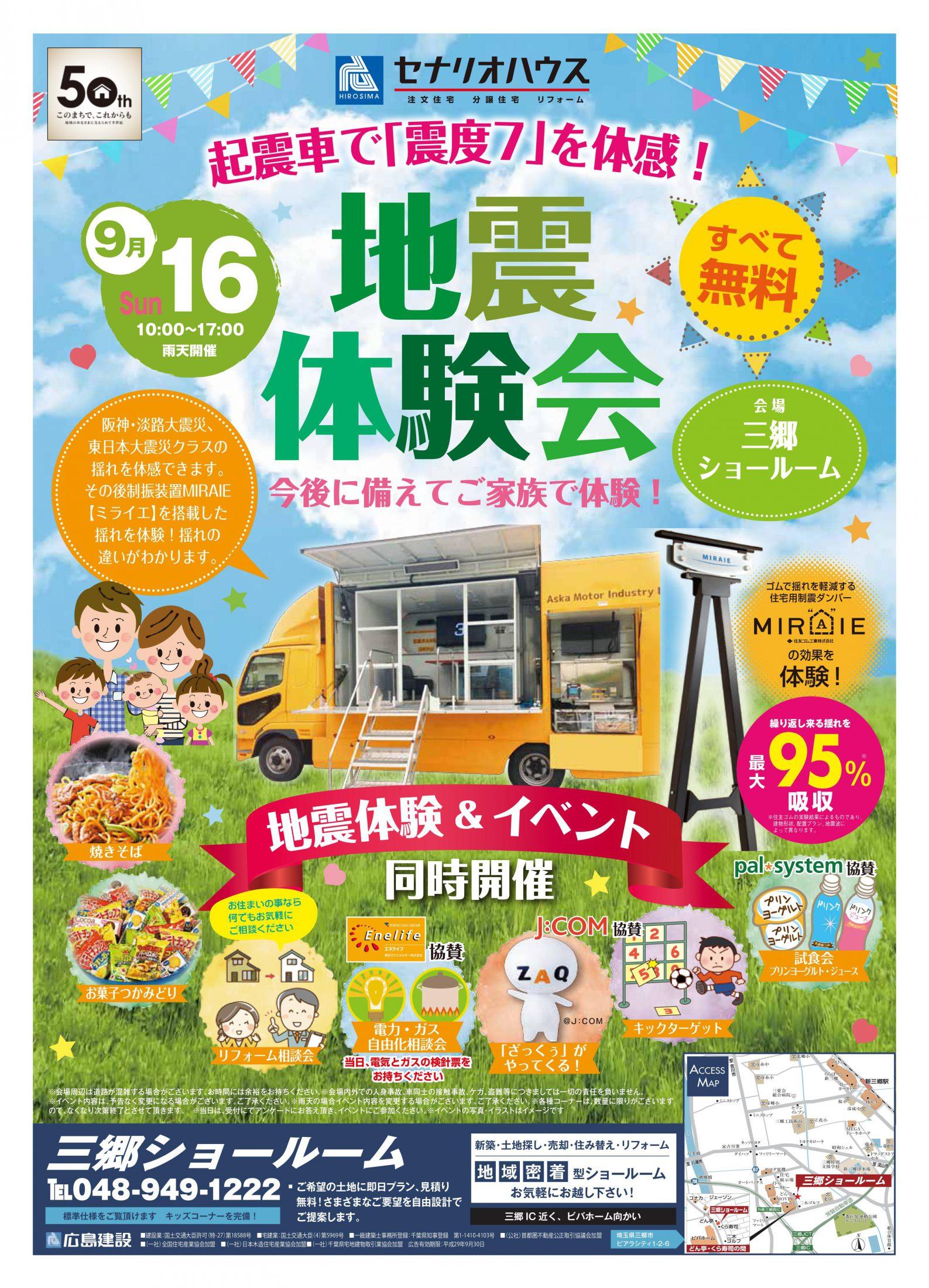 0916 - (koshigaya)越谷展示場受付