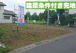 セナリオステージおおたかの森55(流山おおたかの森展示場)