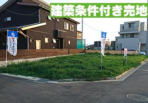 セナリオステージ おおたかの森(流山おおたかの森展示場)