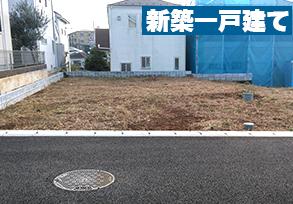 【戸建分譲】セナリオステージ六実2(我孫子展示場)