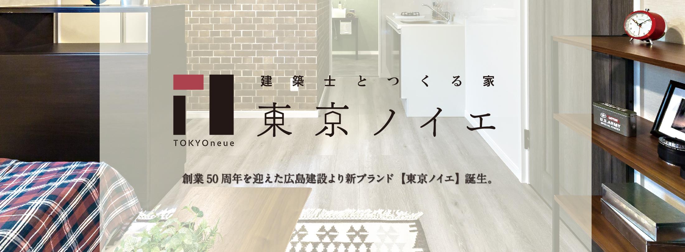 建築士とつくる家 東京ノイエ
