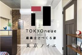 建築士とつくる家 東京ノイエ デビュー