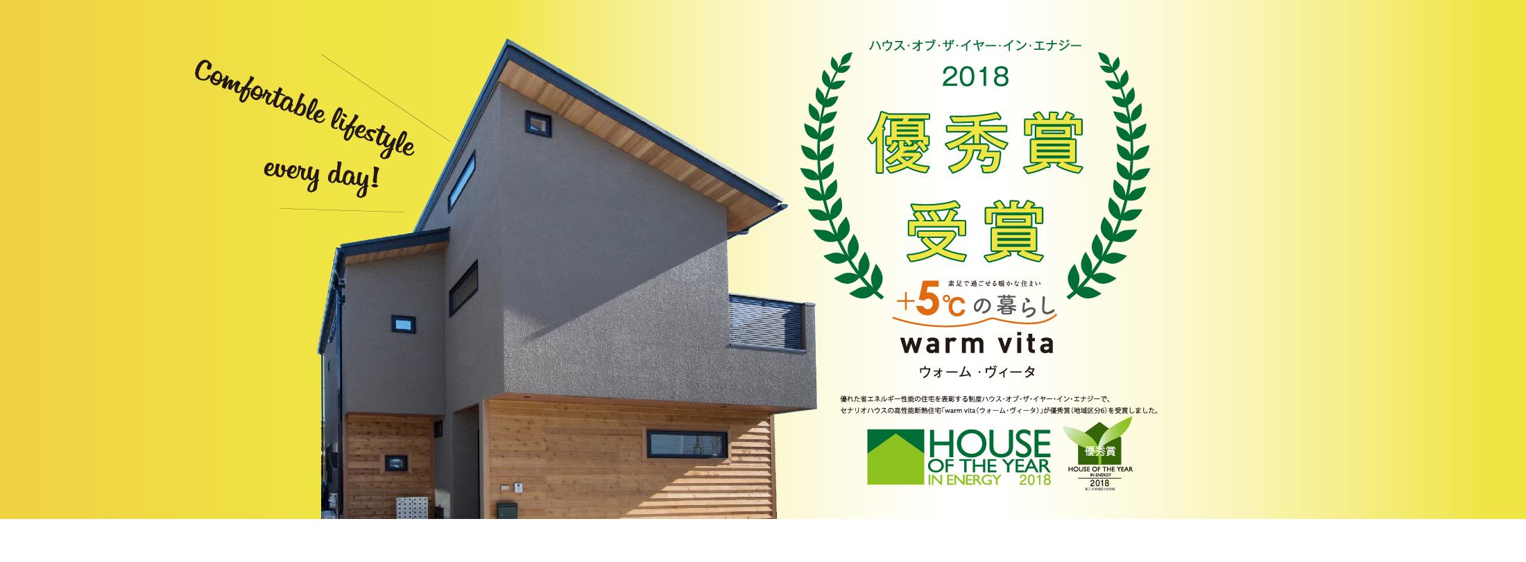 ハウス・オブ・ザ・イヤー・イン・エナジー2018優秀賞受賞 +5℃の暮らしwarm vita