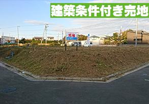 セナリオステージ流山おおたかの森48(流山おおたかの森展示場)